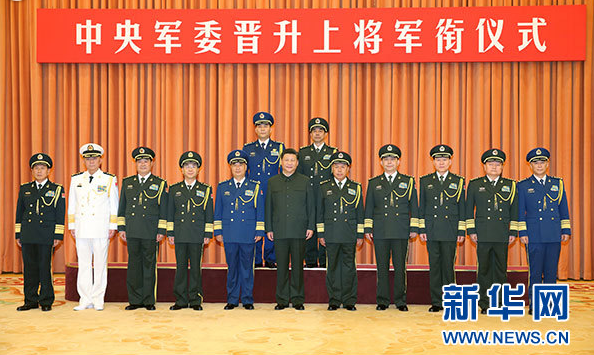 The central military commission will rank promotion ceremony held in Beijing